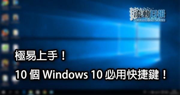windows-10-shortcut_00