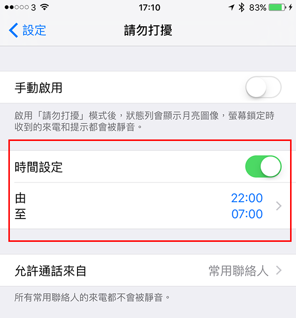 9-settings-when-you-receive-a-new-iphone_03