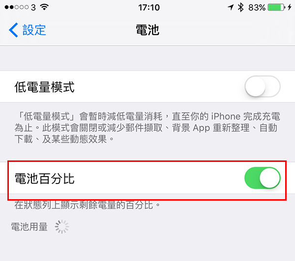 9-settings-when-you-receive-a-new-iphone_04