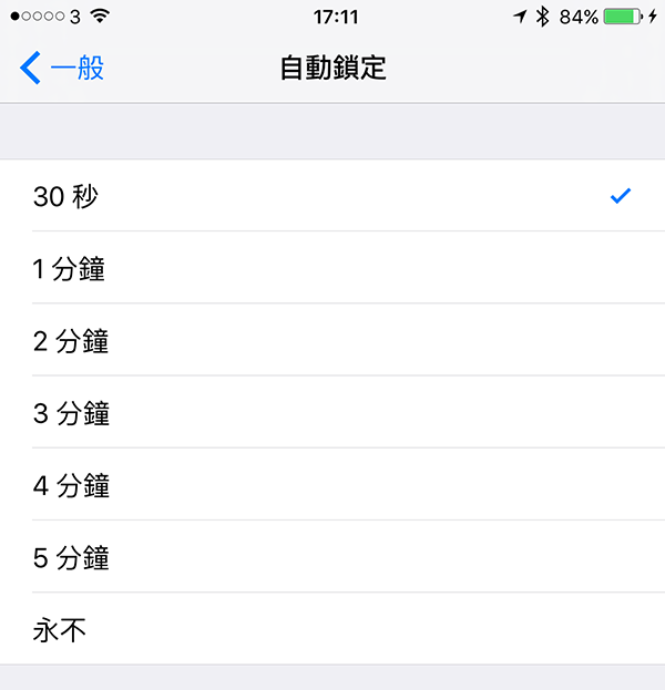 9-settings-when-you-receive-a-new-iphone_06