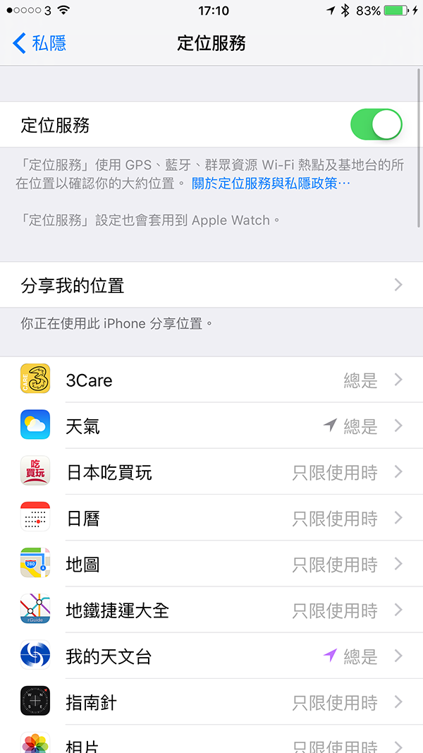 9-settings-when-you-receive-a-new-iphone_08