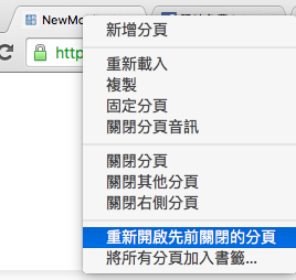 20-google-chrome-shortcut-hotkey_01